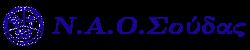 Ο Ιστότοπος του Ν.Α.Ο.Σούδας