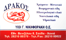drakos-s