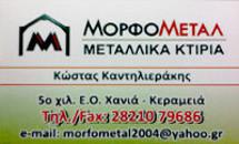 morfometal