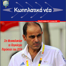 Greek Rowing Magazine :: The Greek Rowing Magazine Oktober 2012 - January 2013